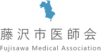 藤沢市医師会 Fujisawa Medical Association