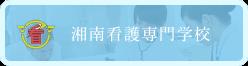 湘南看護専門学校