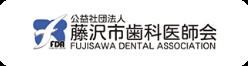 藤沢市歯科医師会