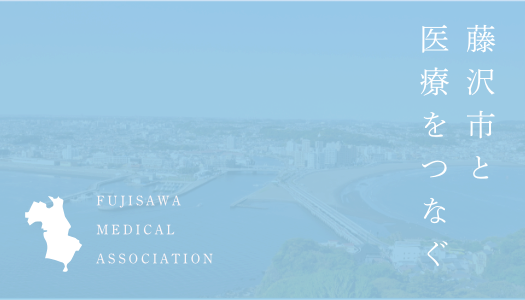藤沢市と医療をつなぐ